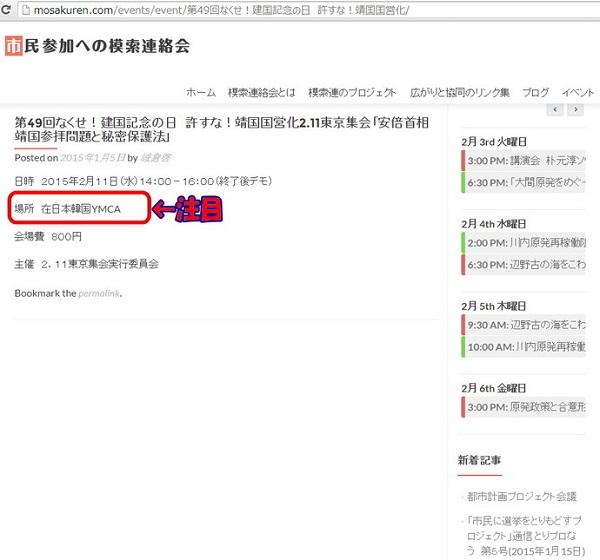 在日本韓国ymcaアジア青少年センター第49回なくせ!建国記念の日 許すな!靖国国営化