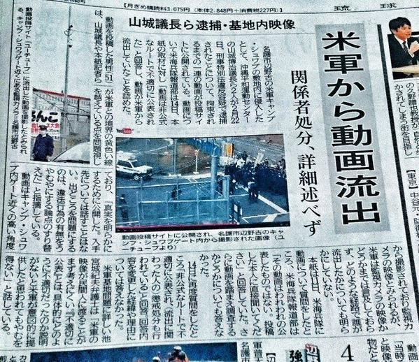 自分たちの「嘘記事」は棚に上げて、犯人探しに狂奔する「琉球新報」の記事(笑)