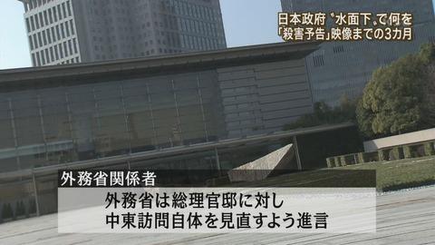 1テロ朝「報道ステーション」2月2日放送の捏造報道