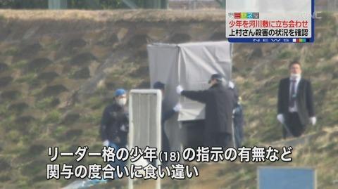 神奈川県警による中1殺害事件の犯人現場検証がとんでもないことに! 保護しすぎ
