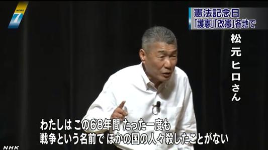 NHK、独り芝居「憲法くん」が人気・松元ヒロ「私はこの68年間、たった一度も戦争という名前で他の国の人々を殺したことがない。そのことをを誇りに思っている」