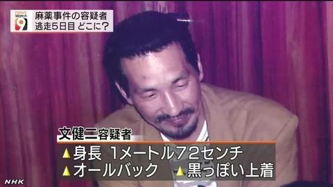 文健二容疑者(57)