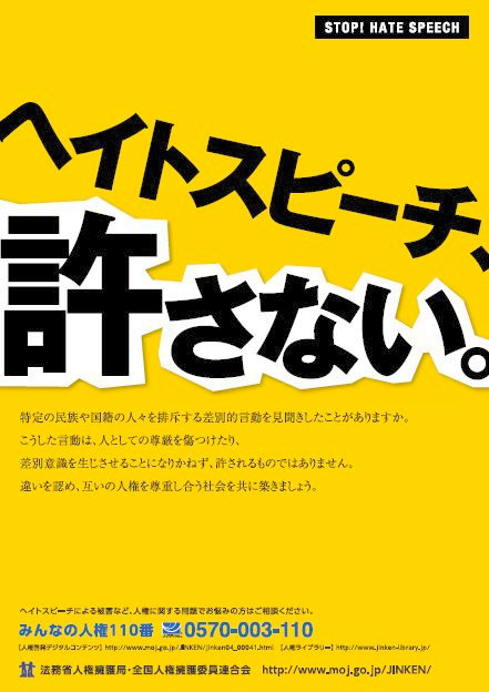 法務省「ヘイトスピーチ、許さない。」広告を新聞の一面に・大阪市「条例化ご意見よせてください」