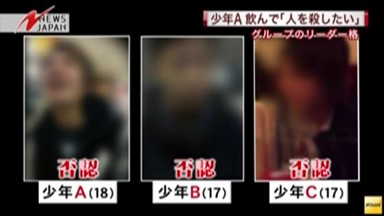舟橋龍一(18歳)、樋口利生(17歳)と柴山和也(17歳)