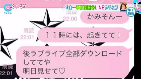 川崎市中学生遺体事件 事件直前、LINEでやりとり「アニメ動画もってこい」「食事代払え」