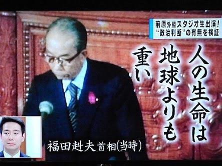 「ダッカ日航機ハイジャック事件」ダッカ日航機ハイジャック事件福田赳夫は「人命は地球より重い」と述べて、身代金の支払い及び赤軍メンバーの釈放と引き渡しを行った!