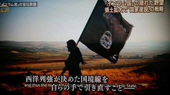 1月27日放送?「報ステのイスラム国特集を見てびっくりした。テロに理解を寄せていたとしか思えない内容だった」