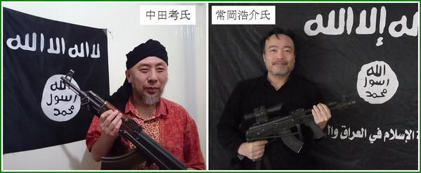 一目でわかる常岡浩介と中田考の立ち位置ISIL=イスラム国一派