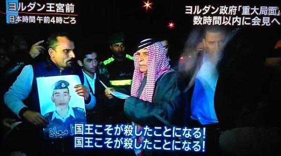 ヨルダン軍パイロットのムアーズさんの救出を求めるデモなどは、ムアーズさんの父親などを中心に盛り上がっていた。おいおい。これ完全に、先日の後藤母首相官邸訪問と被せているだろっ!