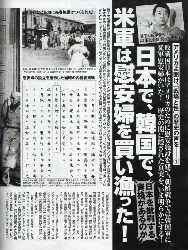 写真週刊誌FLASH 2013年6月4日号掲載の慰安婦を買い漁った米軍を批判した記事1