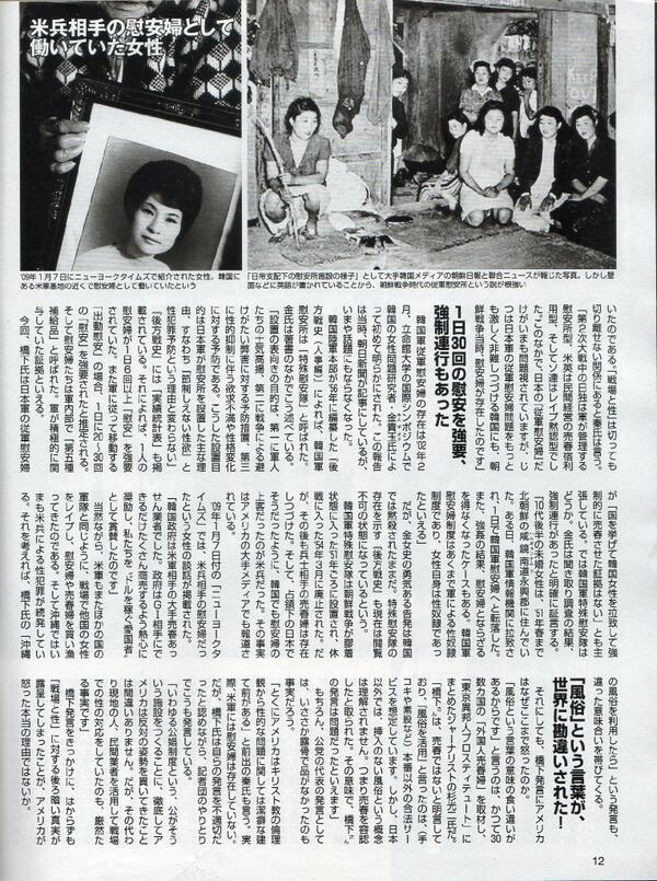 写真週刊誌FLASH 2013年6月4日号掲載の慰安婦を買い漁った米軍を批判した記事3