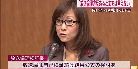 香山リカ bpo委員BPO(放送倫理・番組向上機構)