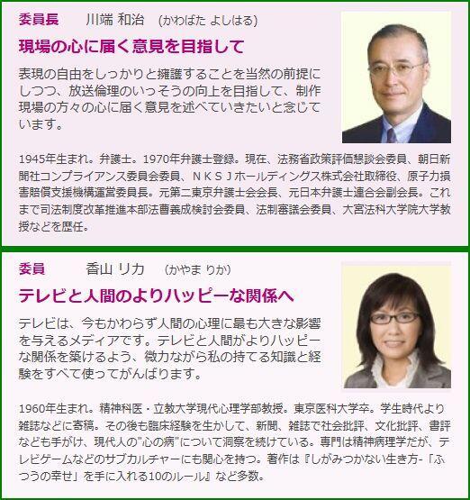 BPO(放送倫理検証委員会)なる組織の委員長は朝日新聞社コンプライアンス委員の川端和治 委員には香山リカも