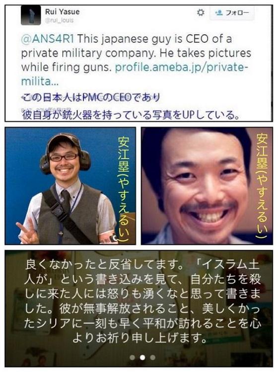 「Asahi 中東マガジン」の安江塁(やすえるい)が、わざわざ凶悪強盗殺人テロ集団『イスラム国=ISIS』に対して、湯川遥菜さんの素性についての情報をtwitter上で提供し、湯川遥菜さんの命を益々危険なものにした。