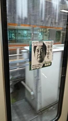 JR東日本のドア広告に自民党が広告出したのかと思ったら、勝手に貼られた物らしい…しかも内容が・・・