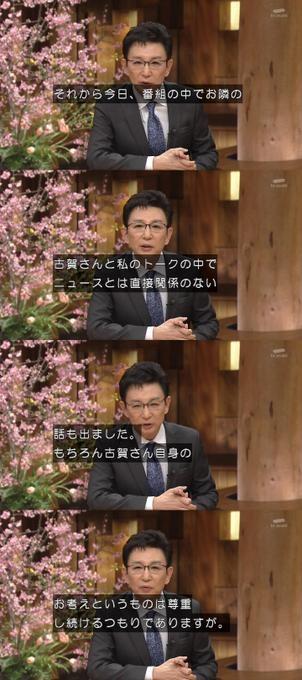 20150327 古館vs古賀