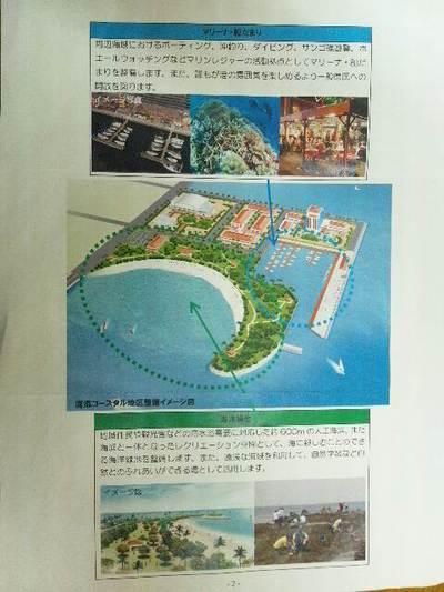 また、浦添市キャンプキンザー沖のリーフを埋め立てて、人工ビーチやマリーナ、ホテル、商業施設、コンベンション施設を集約した土地を作ろうともしている。