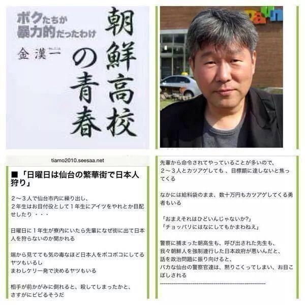 日曜日は仙台の繁華街で日本人狩り 『朝鮮高校の青春 ボクたちが暴力的だったわけ』金漢一著