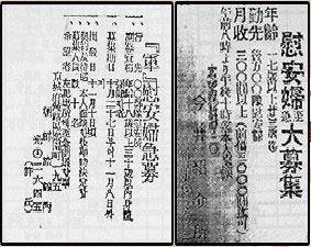 韓国民衆が4月1日に行った在韓日本国大使館前で反日デモのプラカード・パネルで使用されている写真【慰安婦大募集!高額の給料などが記載】