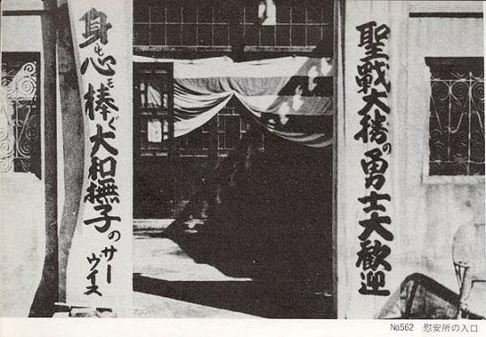 韓国民衆が4月1日に行った在韓日本国大使館前で反日デモのプラカード・パネルで使用されている写真【日本にあった米軍向けの慰安所の入り口】