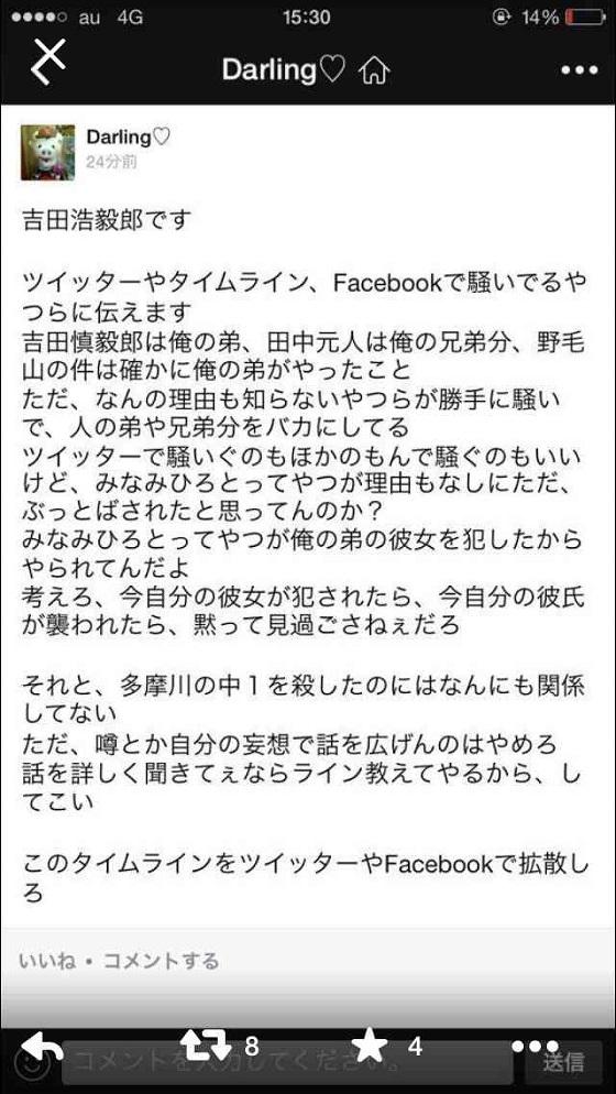 吉田慎毅郎(よしだしんきろう)の兄の吉田浩毅郎(こうきろう)の主張