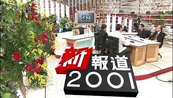 新報道2001 新検証!世田谷一家殺害特集 2014年12月28日