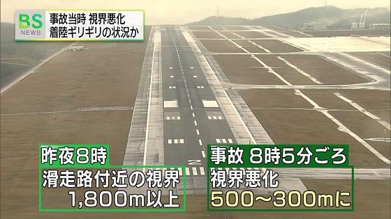 NHKニュース「韓国アシアナ航空の事故は、 操縦ミスではなく天候不順が原因。」韓国人パイロットが逃げて不明なことを隠蔽!マスコミも絶賛協力中!急に視界が悪くなりました。
