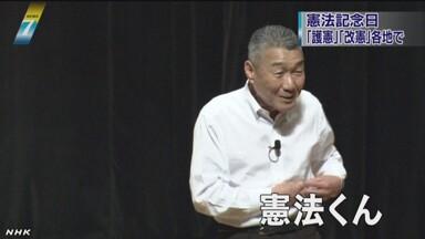 NHK、独り芝居「憲法くん」が人気