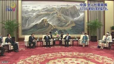 全人代委員長が日中議連と会談 AIIBに協力求める