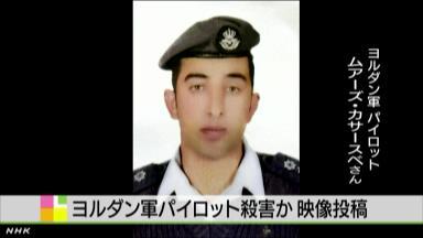 「イスラム国」、ヨルダン軍パイロット殺害か…ヨルダン政府、「パイロットは1月3日に殺害されていた」