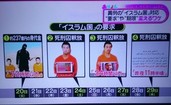 後藤の妻、解放求める音声メッセージ公開・なぜ後藤健二だけ「最後のチャンス」多い・妻は帰国子女