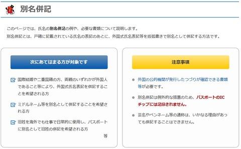 別名併記|神奈川県パスポートセンター公式サイト