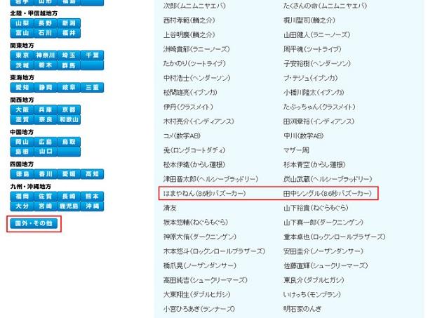 【画像】8.6秒バズーカーが吉本公式サイトで「国外・その他出身」と記載