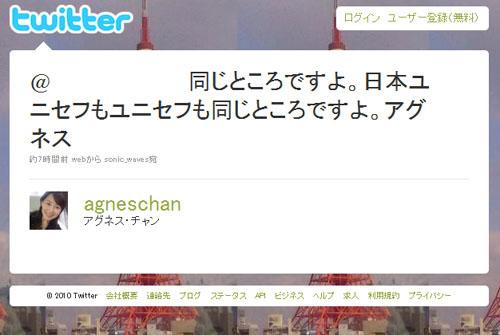 同じところですよ。日本ユニセフもユニセフも同じところですよ。アグネス