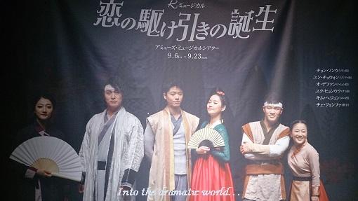 2013年4月オープン!韓国ミュージカル専用劇場「アミューズミュージカルシアター」