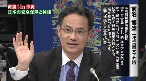 基地移設反対派の沖縄国際大学教授の前泊博盛