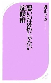 香山リカ「悪いのは私じゃない症候群」