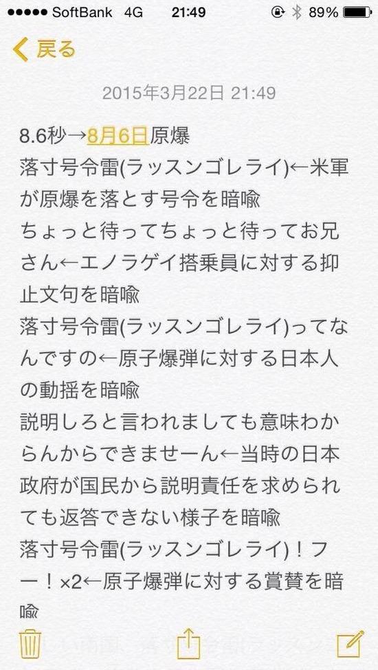 ゴリ押し「 8.6秒バズーカ 」は在日韓国人コンビでしたぁぁぁぁぁ!!ラッスンゴレライは広島原爆賞賛のネタだった