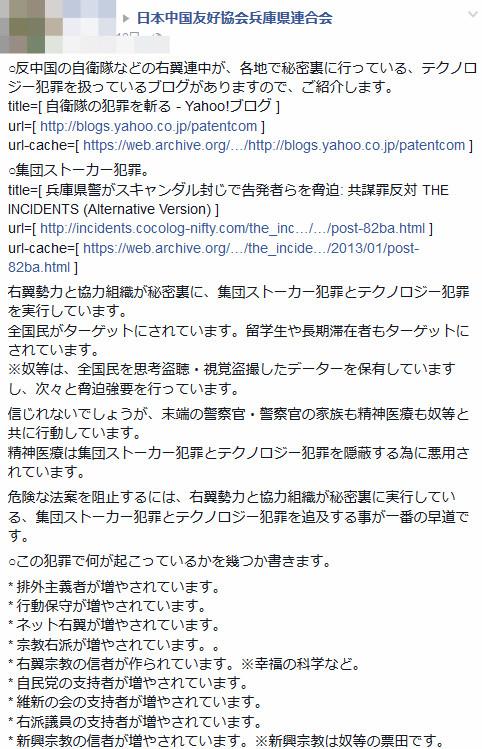 平野 達彦Facebook 日本中国友好協会兵庫県連合会