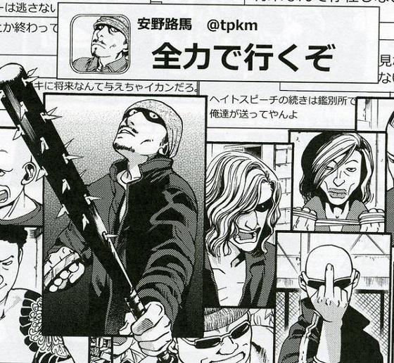 日之丸街宣女子(ひのまるがいせんおとめ)富田安紀子著 2015/5/15