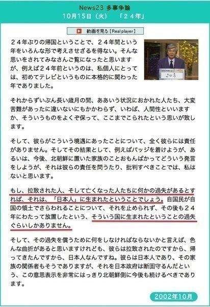 【もし、拉致された人、そして亡くなった人たちに何かの過失があるとすれば、それは、「日本人」に生まれたということでしょう。】by 筑紫哲也