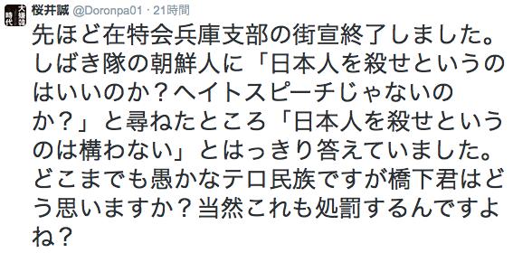 「日本人を殺せというのはいいのか?ヘイトスピーチじゃないのか?」と尋ねたところ「日本人を殺せというのは構わない」とはっきり答えていました。