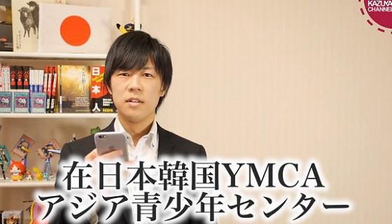 官邸前で後藤さん追悼デモ しかしその背後を調べると在日本韓国ymcaアジア青少年センター