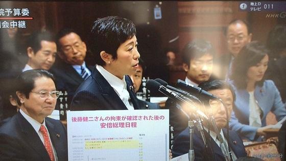 民主党・辻元清美「ISILによる邦人拘束を知ってからのソーリの私生活を発表する」「日本国内にもテロの脅威がある。ソーリは公邸に泊まれ、娯楽は自粛しろ」
