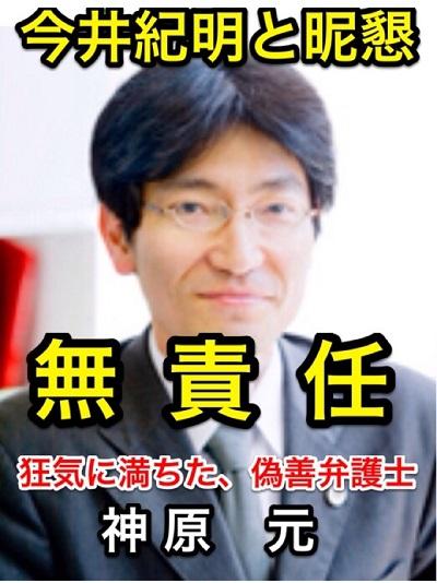 神原 元と云えば、反日テロ集団「しばき隊」や、朝日新聞元記者で捏造記者でもある植村 隆の弁護を務める