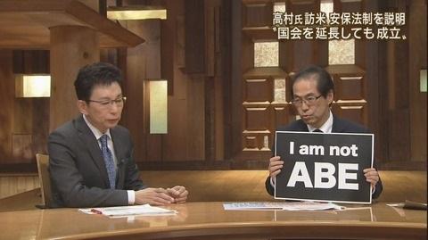 20150327 古館vs古賀 i am not abe