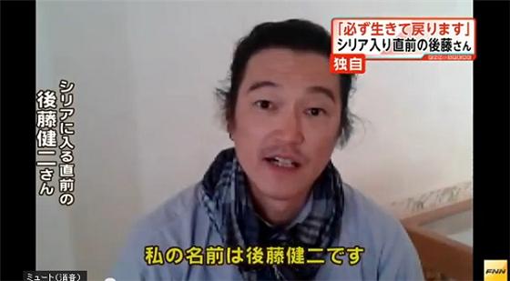 後藤健二は、反日カルト「日本基督教団」(西早稲田2-3-18)の信徒で、反日ニュース番組に映像を使われ、支那工作員の詐欺師アグネス・チャン(陳美齡)の友人