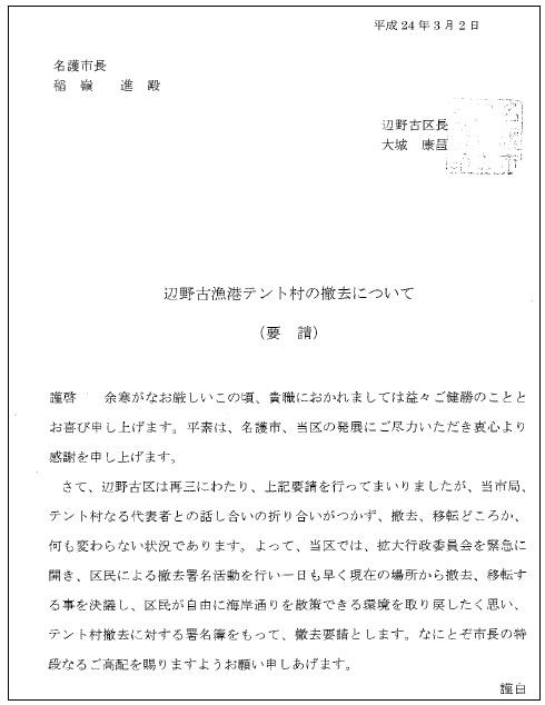 辺野古漁港テント村の撤去について(要請)