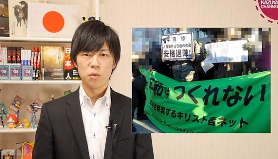 官邸前で後藤さん追悼デモ しかしその背後を調べると