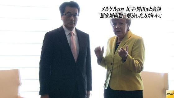 メルケル氏は慰安婦問題に自ら触れ、「日韓関係は非常に重要だ。きちんと解決した方がいいのではないか」とも述べた。